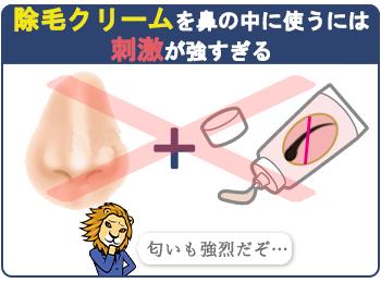除毛クリームを使用して鼻毛を処理するのは、刺激が強すぎるので危険です。