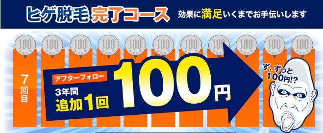 ゴリラクリニックの100円髭脱毛完了コース