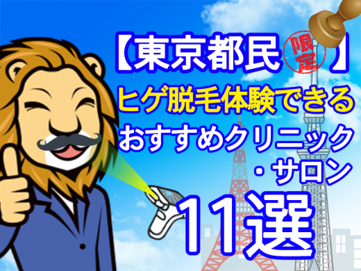 東京ヒゲ脱毛の体験キャンペーン11選!「はしご」はむしろ損?