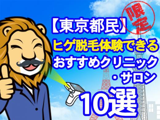【東京都内】髭(ヒゲ)脱毛の体験キャンペーンがある医療クリニック・脱毛サロン10選!
