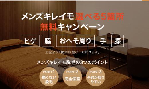 メンズキレイモの選べる5箇所無料キャンペーン
