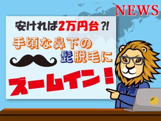 鼻下だけなら2万円で永久脱毛できる?!メンズ鼻下脱毛の回数や値段、痛みを解明!