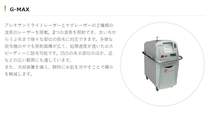 メディエスクリニックのレーザー脱毛器「GMAX」