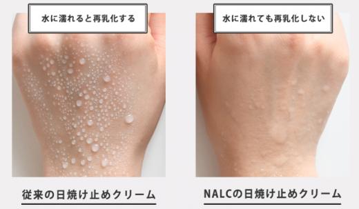 従来の日焼け止めクリームとNALCの日焼け止めクリームの白浮きの比較