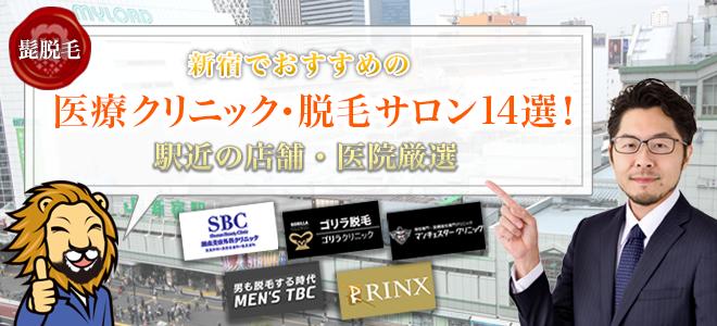 【新宿のヒゲ脱毛おすすめ14選】総勢30社の医療クリニック・サロンから厳選!のアイキャッチ