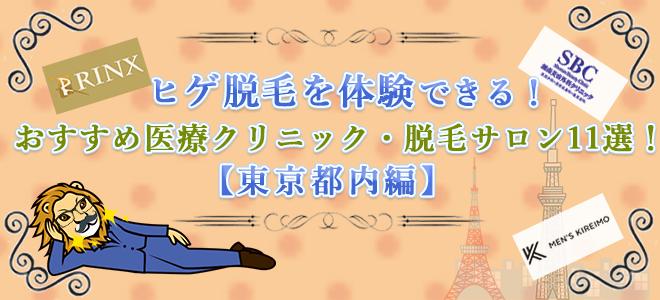 【東京都内】髭(ヒゲ)脱毛の体験キャンペーンがある医療クリニック・脱毛サロン11選!-ec