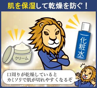 保湿クリームや化粧水を塗って乾燥を防げば、カミソリで肌が切れにくくなる