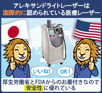 アレキサンドライトレーザーは日本とアメリカ、2つの国に安全と認可された医療レーザー脱毛器