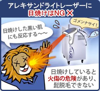 アレキサンドライトレーザーは日焼けした肌にも反応するので、日焼けはNG