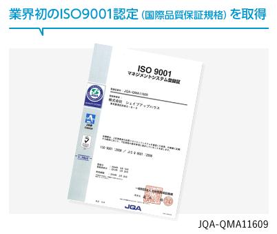 ダンディハウスのISO9001を取得したこと