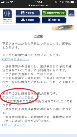 メンズリゼクリニックの同意書DL方法②