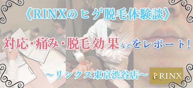 リンクスのヒゲ脱毛体験1回目!リンクスの対応や痛み、脱毛効果をレポート!東京渋谷店