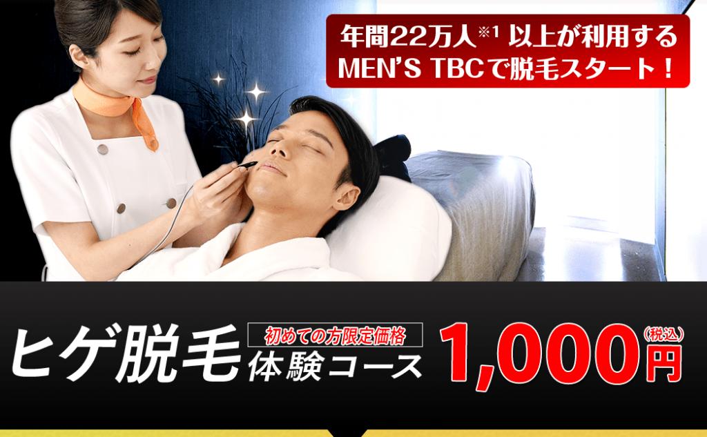 メンズTBCの髭脱毛初回1,000円キャンペーン