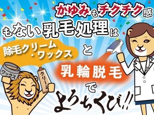 乳輪のメンズ永久脱毛!5,000円で乳首をツルツルにできる?!