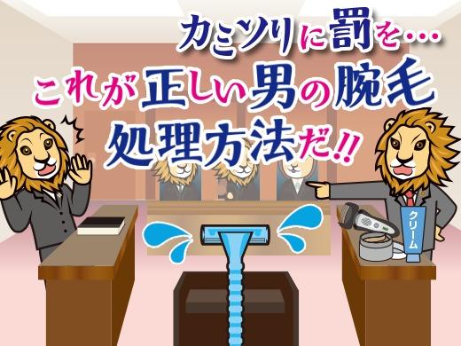【男の腕毛処理おすすめ7選】こんな間違った方法していませんか?