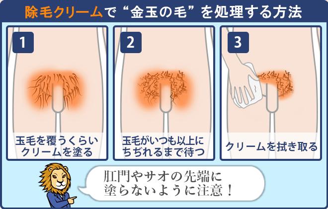 金玉の毛を除毛クリームで処理する方法