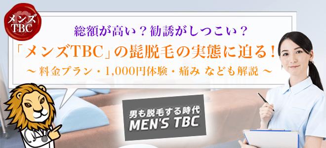 ecメンズTBCのヒゲ脱毛の口コミ・評判!「料金が高い・勧誘が多い」の実情とは?