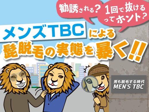メンズTBCのヒゲ脱毛の口コミ・評判!「料金が高い・勧誘が多い」ってホント?