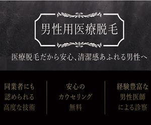 クリニーク大阪のバナー