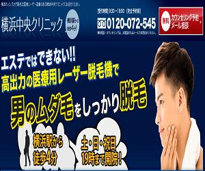 横浜中央クリニックのバナー