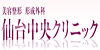 仙台中央クリニック