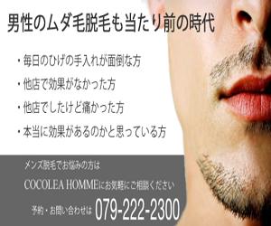 【バナー】ココレアオム