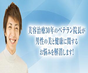 【バナー】姫路さくらクリニック