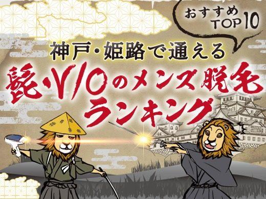 兵庫・神戸の人気メンズ脱毛ランキング!総勢10社を徹底比較