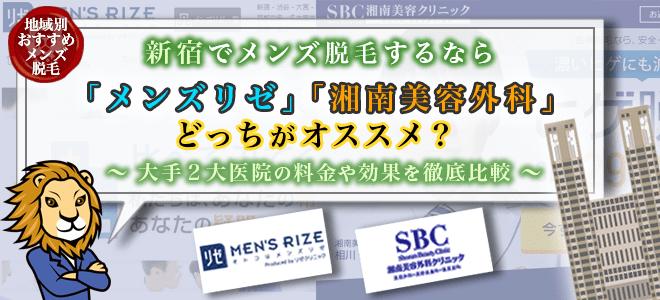 【湘南美容外科VSメンズリゼ】新宿のおすすめメンズ脱毛を口コミ・評判で徹底比較