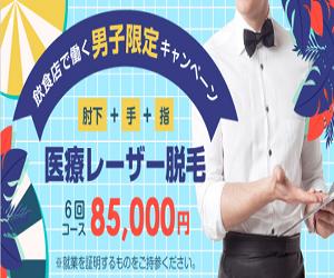 【バナー】明神クリニック