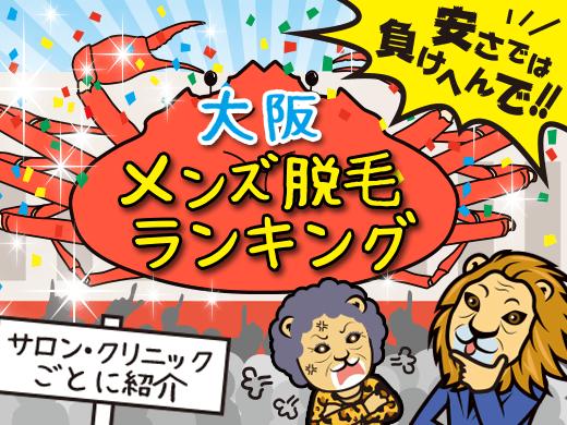 【大阪メンズ脱毛ランキング】全10社の料金を一覧で比較!