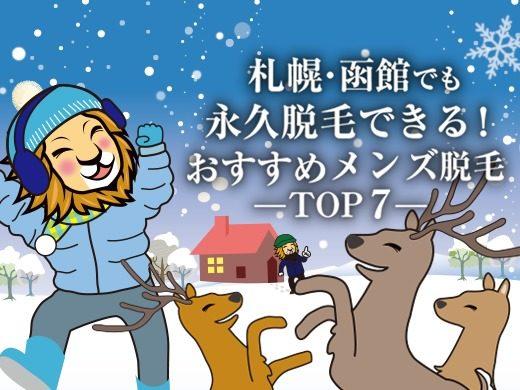 北海道(札幌)で人気のメンズ脱毛7社!ランキングで一挙公開