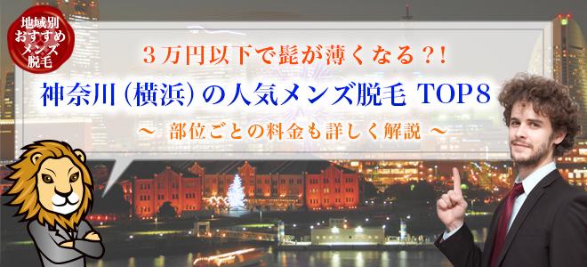 ec神奈川(横浜・川崎)の安いメンズ脱毛ランキング!髭やVIOの料金を計8社で比較