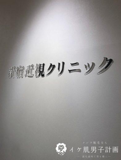湘南新宿近視クリニック外観その4