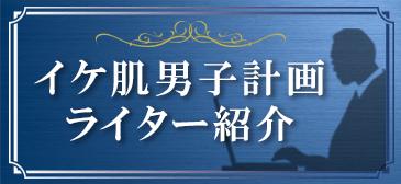 イケ肌ライター紹介ページのバナー画像