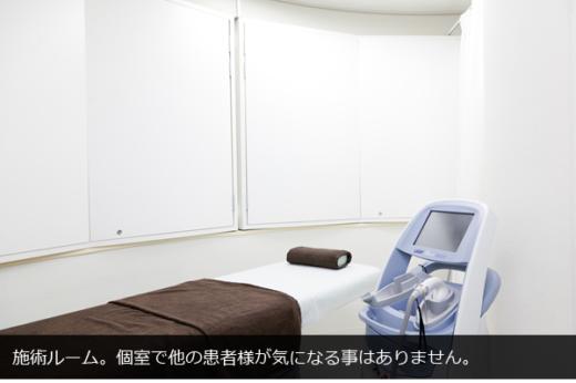 メンズリゼクリニック新宿院の施術室