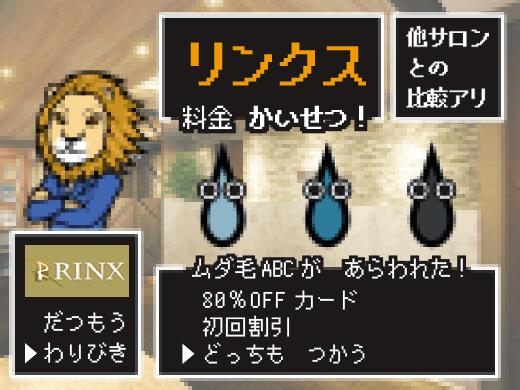 【リンクスの脱毛料金・総額まとめ】ヒゲ脱毛が約13万円も他店より安かった
