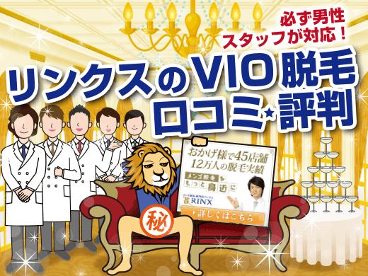 リンクスVIO脱毛は相場より8万円安い!回数・効果・口コミまで完全網羅