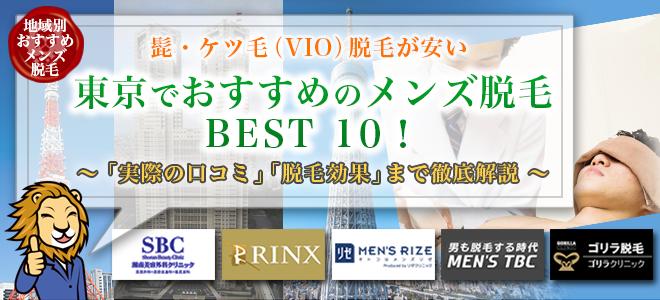 ec.【東京のメンズ脱毛ランキング】80%OFF保証や髭脱毛100円など全10社