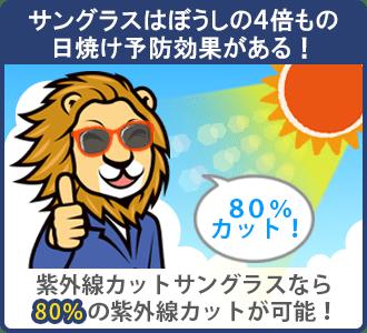 サングラスは髭脱毛中の日焼け対策に効果的