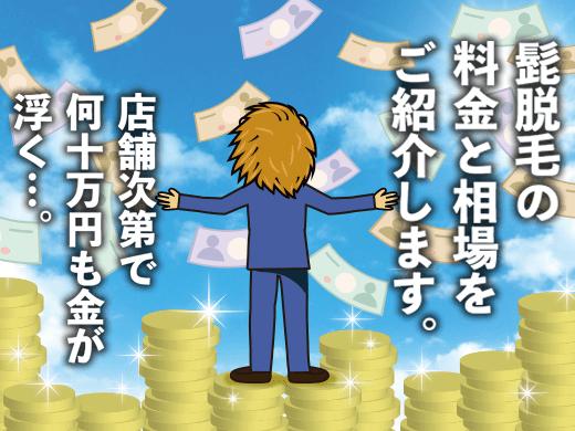 ヒゲ脱毛の値段を一覧比較!安い医療クリニックなら3万円以下?