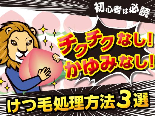 【初心者は必読】チクチクなし!かゆみナシ!けつ毛処理方法3選