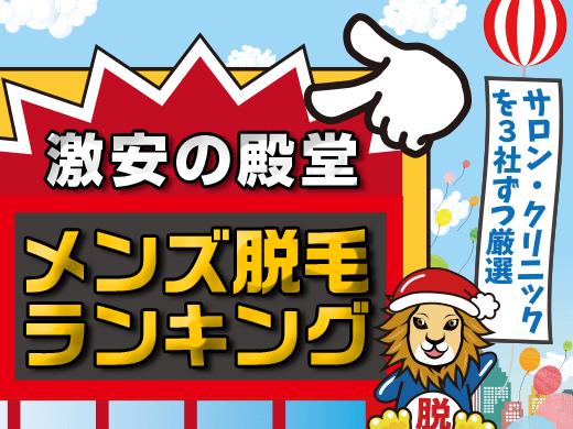 【格安メンズ脱毛2019】相場よりも10万円以上安い医療脱毛があった?!