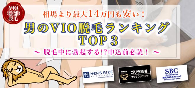 相場よりも最大14万円安い!男のVIO脱毛ランキングTOP3~脱毛中に勃起する!?申込前必読~
