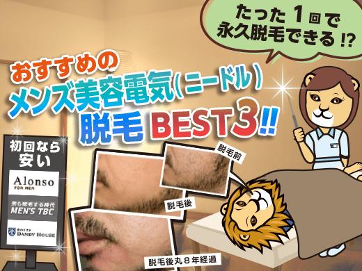 【初回体験1,000円】メンズ美容電気・ニードル脱毛のおすすめランキング!