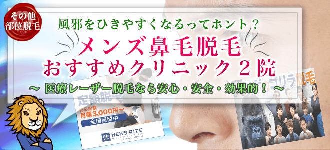 鼻毛脱毛すると風邪をひきやすくなる?おすすめの鼻毛脱毛クリニックを紹介
