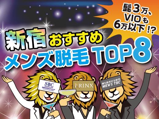 【男の新宿脱毛】VIO・髭が安いおすすめランキング8社!