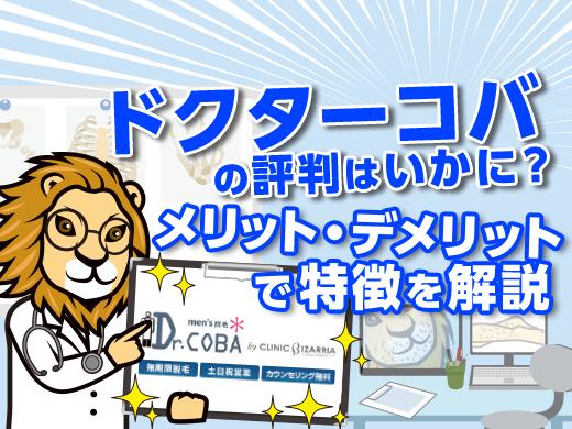 ドクターコバの評判とメリット・デメリットまとめ!100円通い放題