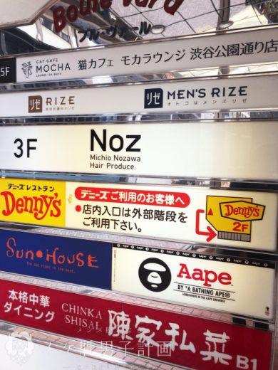 メンズリゼ渋谷院の看板