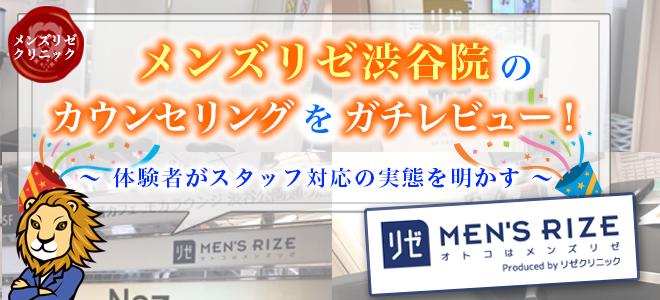 メンズリゼ渋谷院のカウンセリングを体験者がガチレビュー